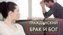 Допускает ли Бог гражданский брак Пастор Василе Филат