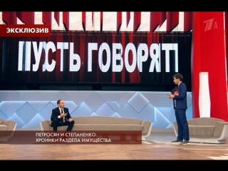 Пусть говорят - Петросян и Степаненко: хроники раздела имущества 17/09/2018