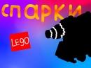 лего спарки клэш рояль