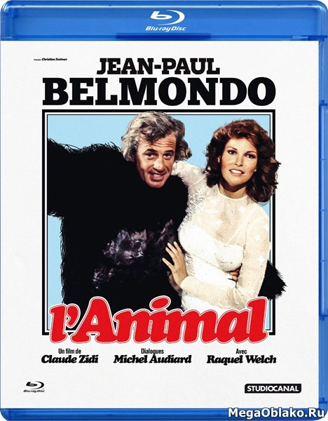 Чудовище / L'animal (1977/BDRip/HDRip)
