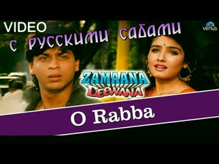 O Rabba - Zamaana Deewana ¦ Shahrukh Khan Raveena Tandon (рус.суб.)