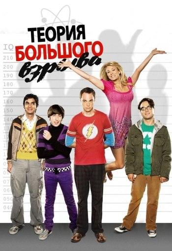 Теория большого взрыва / The Big Bang Theory | 4 Сезон