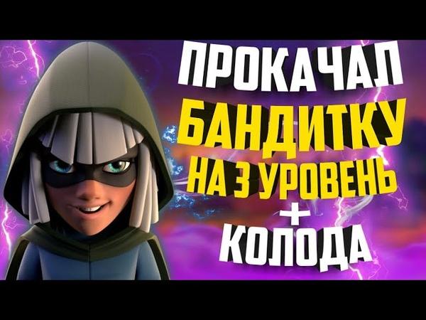 ПРОКАЧАЛ БАНДИТКУ КОЛОДА ДЛЯ 9 АРЕНЫ JESTER TV