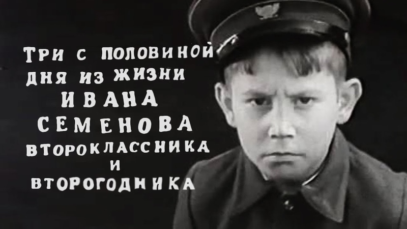 Три с половиной дня из жизни Ивана Семенова второклассника и второгодника 1966