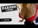 ПАВЛИК 5 сезон 1 серия