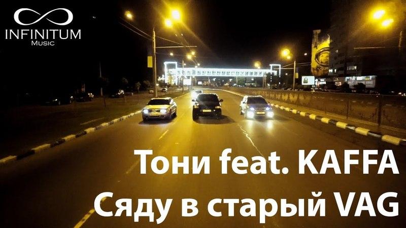 Тони feat KAFFA Сяду в старый VAG ПРЕМЬЕРА КЛИПА 2018