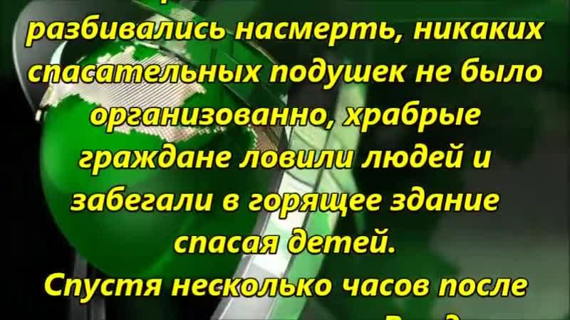 🔥 Трагедия в Кемерово Вот что СКРЫВАЮТ СМИ от ушей Комментарий очевидца z