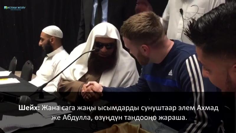 британец принимает Ислам перед шейхом Сухейми