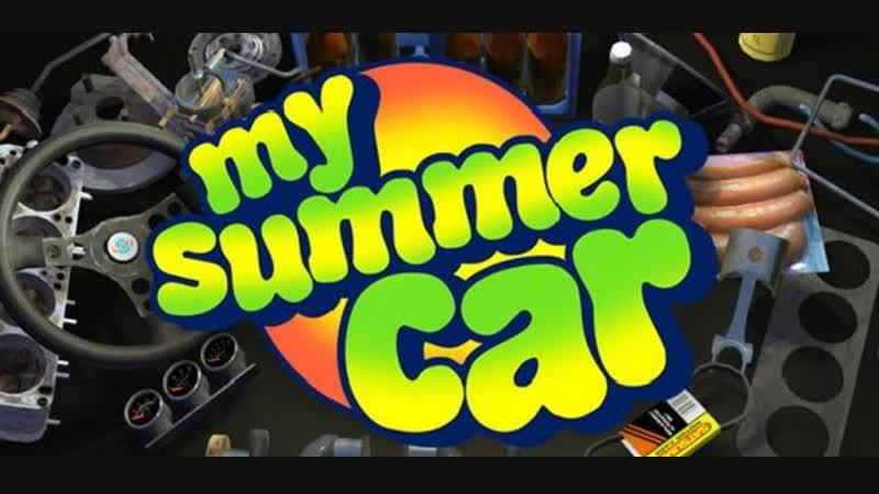 My Summer Car | Горячие финские парни?