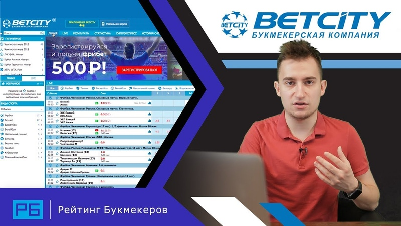 Как зарегистрироваться и сделать ставку на Betcity