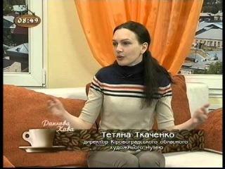 Ранкова кава Тетяна Ткаченко 15.05.2014