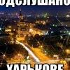 Подслушано в Харькове