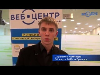 Отзыв слушателя после семинара агентства Веб-Центр 30 марта в Брянске