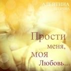 Алевтина Егорова альбом Прости меня, моя любовь