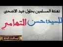 الشيخ حسن التهامي يبكي ويحكي قصته عندماكا 16
