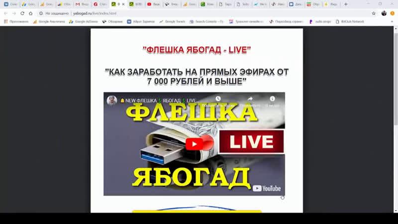 Проверено Лично Рекомендую ! fleshka.tk