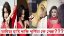 Mahia Mahi VS Purnima Latest TikTok Video|BD Celebrity Funny musically (P-1) |Desi TikTok Factory-20