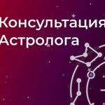Консультация астролога Максима Сафонова