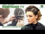 Прическа для премии Оскар. Hairstyle for Oscar night парикмахер тв parikmaxer.tv hairdresser tv