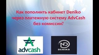 Как самостоятельно пополнить кабинет DeNiKo через AdvCash без комиссии?