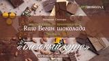 Урок 6 - Шоколад из какао массы - Базовый курс ProШоколад