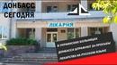 В украинских больницах Донбасса штрафуют за просьбы лекарства на русском языке