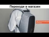 Рюкзак с защитой от карманников PowerBank в подарок