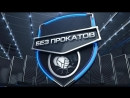 Хоккейное ток-шоу БезПрокатов сегодня на телеканале Санкт-Петербург!
