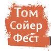 Том Сойер Фест / Астрахань
