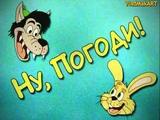 Интро Ну, Погоди! в стиле Тома и Джерри