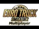 Стрим 137 по Euro Truck Simulator 2 Multiplayer (MAN)