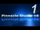 1 Видеомонтаж в Pinnacle Studio 16 Слайд шоу
