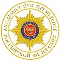 Логотип Академия при Президенте РФ СКФО