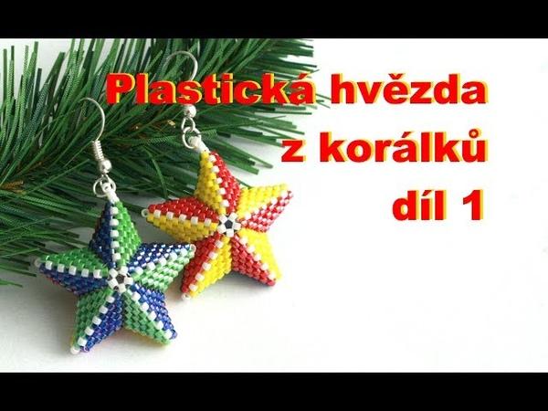Plastická hvězda z korálků - díl 1(2) / 3D beaded star - part 1(2)