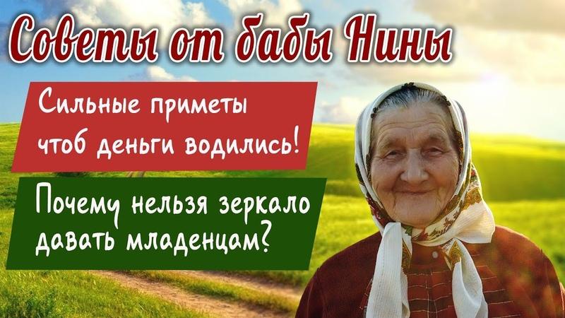Советы от бабы Нины - Сильные приметы чтоб деньги водились! Почему нельзя зеркало давать младенцам