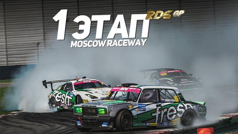 RDS GP 2018 / 1-й этап Moscow Raceway / Fresh Auto