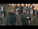 Ertugrul.Vozrozhdenie.04.sezony.101.sers.turok1990.L1.2017.WEBRip