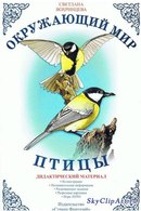 домашние и дикие птицы