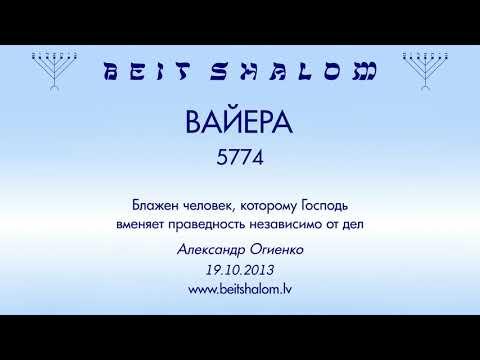 «ВАЙЕРА» 5774 «Блажен человек, которому Господь вменяет праведность...» А.Огиенко (19.10.2013)