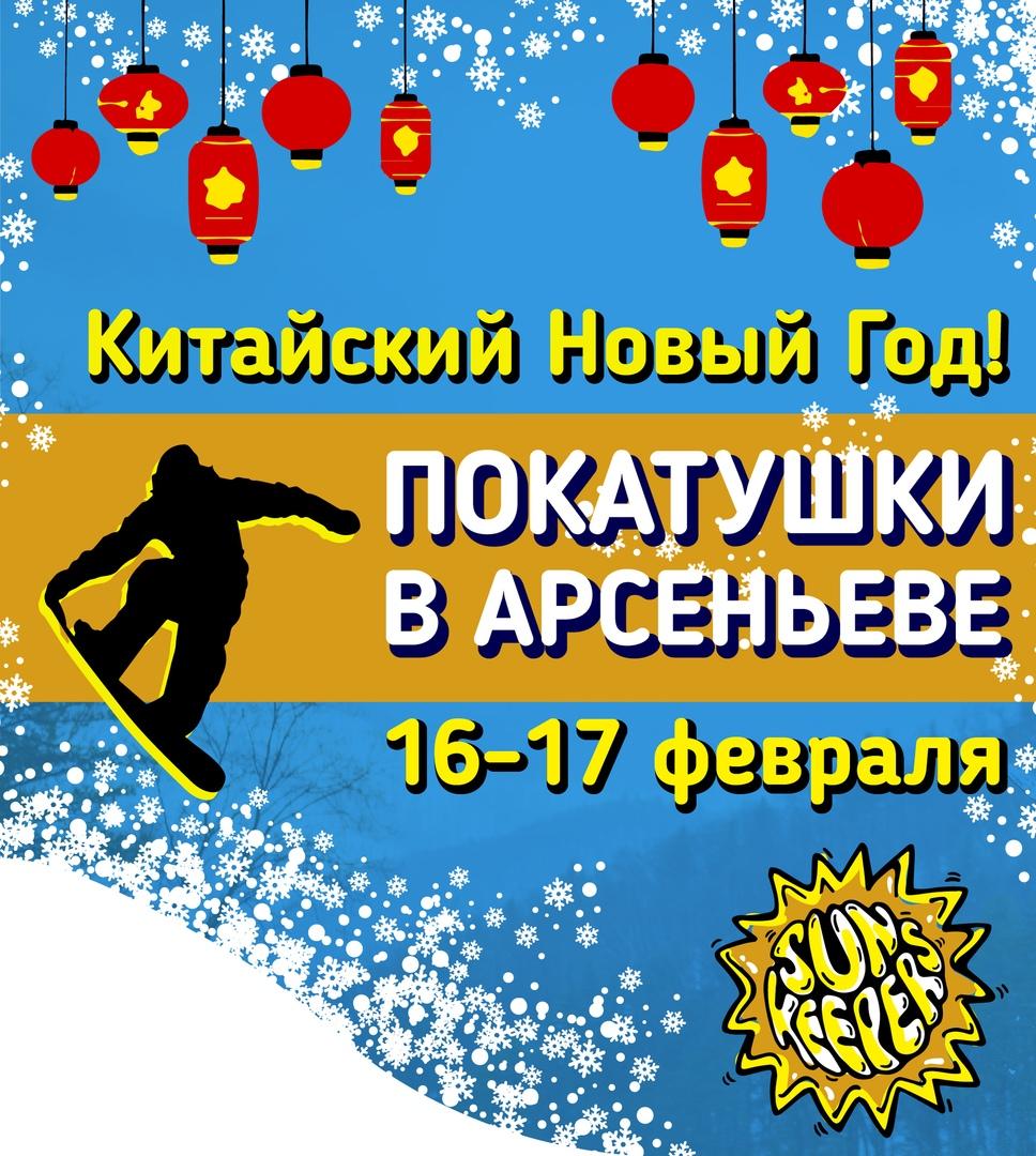 Афиша Владивосток 16-17 февраля / Китайский Новый год Арс Гора