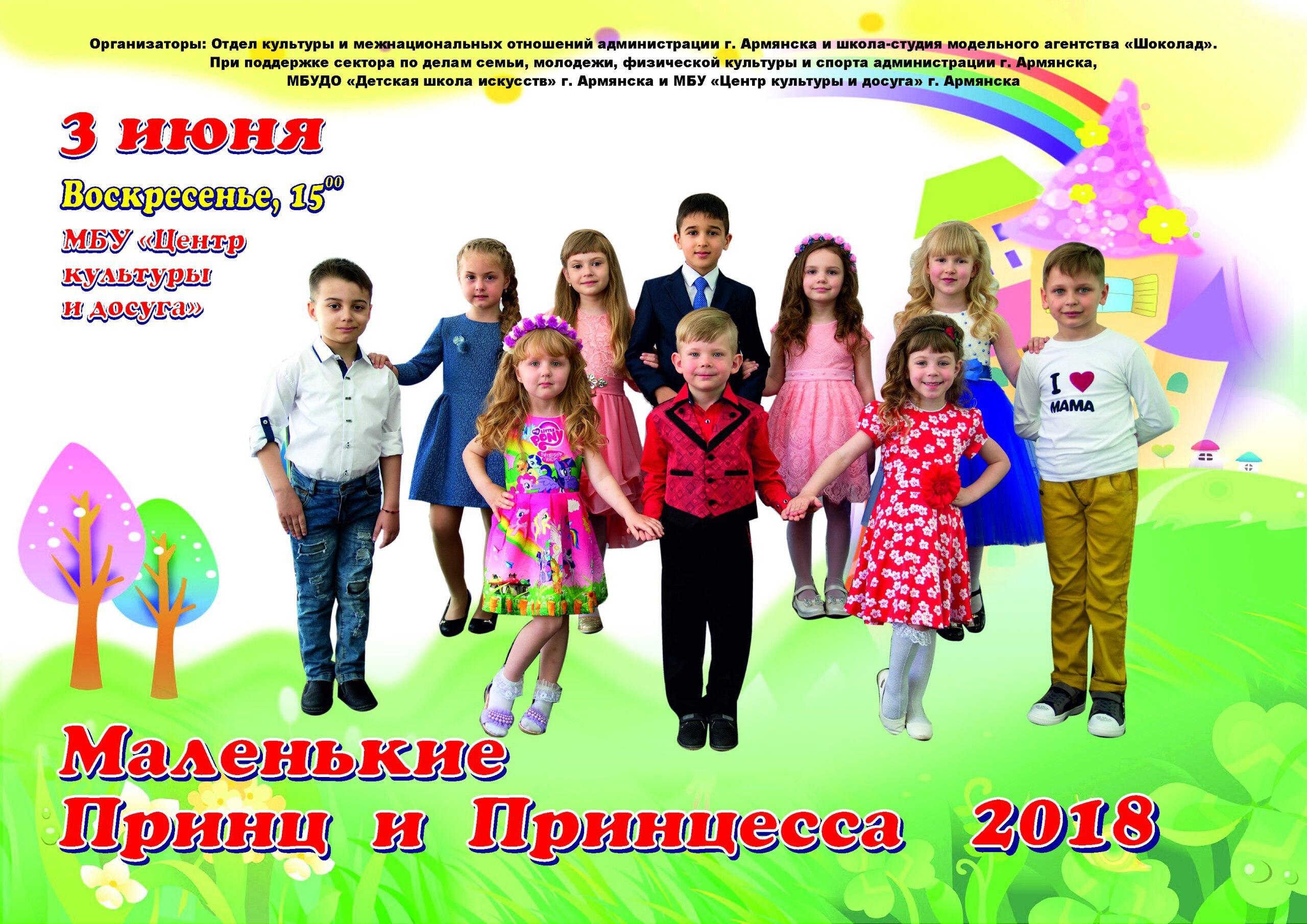В Армянске пройдет конкурс