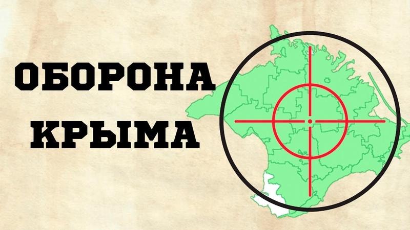 Сможет ли Россия защитить Крым норвежские СМИ