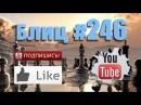 Шахматные партии #246 D20 Ферзевый гамбит