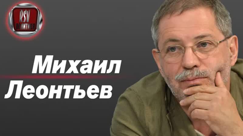 Михаил Леонтьев-Впечатления от Гайдаровского форума | 18. 01. 2019