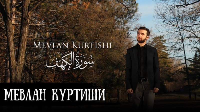 Мевлан Куртиши Сура 18 Пещера 21 31