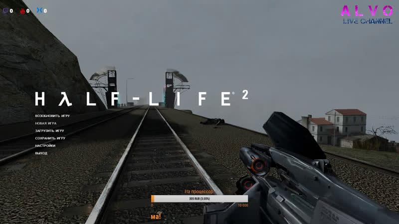 Half-Life 2 /Поиграем/ (6)
