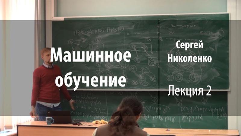 Лекция 2 | Машинное обучение | Сергей Николенко | Лекториум
