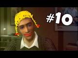 Гей,гей,гей-женской дружбы апогей! | Fahrenheit #10
