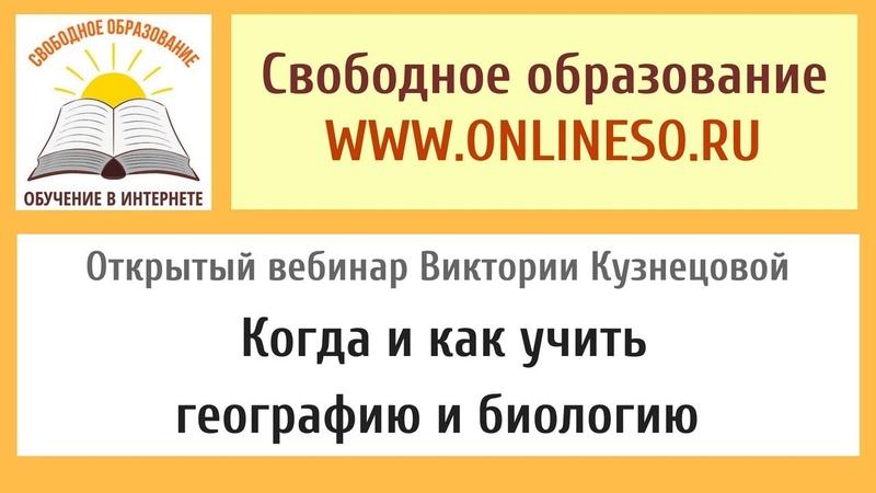 В Кузнецова Когда и как учить географию и биологию 2018 06 14