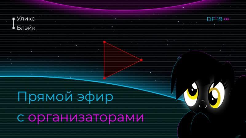 Прямой эфир с организаторами DerpFest'19